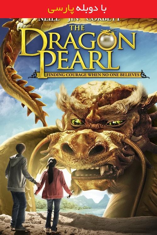 دانلود رایگان دوبله فارسی فیلم مروارید اژدها The Dragon Pearl 2011