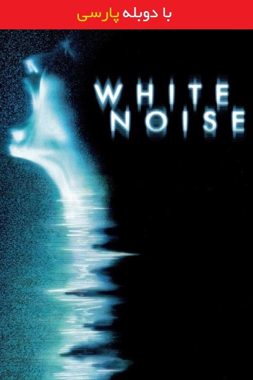 دانلود رایگان دوبله فارسی فیلم صدای سفید White Noise 2005