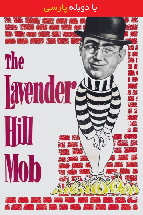 دانلود رایگان دوبله فارسی فیلم گروه لوندر هیل The Lavender Hill Mob 1951
