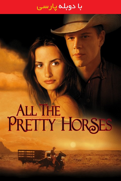 دانلود رایگان دوبله فارسی فیلم تمام اسبان زیبا All the Pretty Horses 2000
