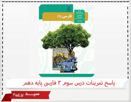 پاسخ تمرینات درس سوم 3 فارسی پایه دهم