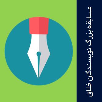 مسابقه نویسندگان خلاق