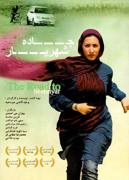 دانلود رایگان فیلم ایرانی جاده شهریار