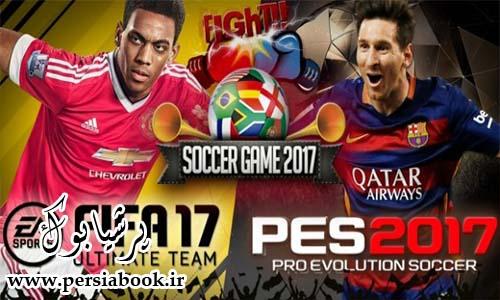 مقایسه فیفا 17 و پی اس 2017؛ پادشاه فوتبال مجازی کیست؟!