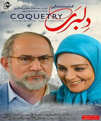 دانلود فیلم ایرانی جدید دلبری محصول 1394