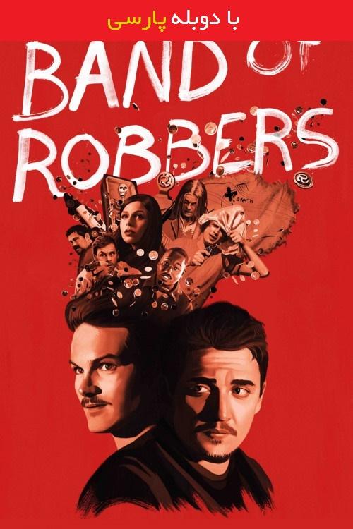 دانلود رایگان دوبله فارسی فیلم گروه سارقین Band of Robbers 2015