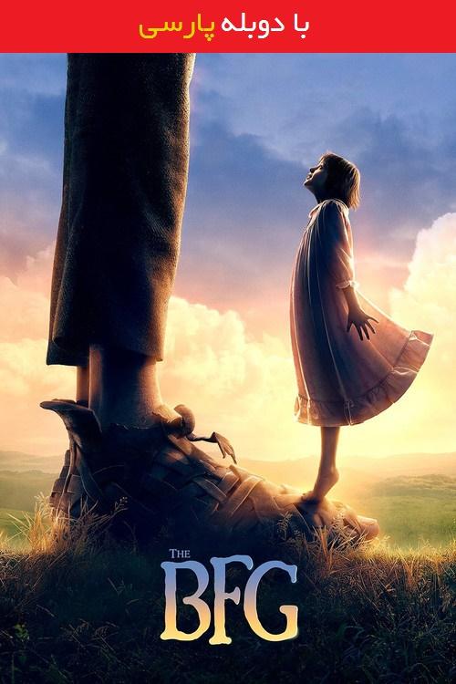 دانلود رایگان دوبله فارسی فیلم غول بزرگ مهربان The BFG 2016