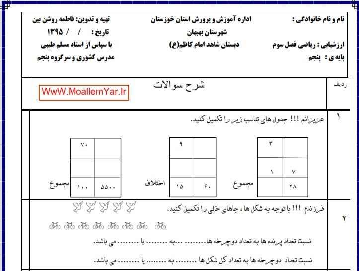 نمونه سوال فصل دوم ریاضی پایه پنجم (آبان ماه)