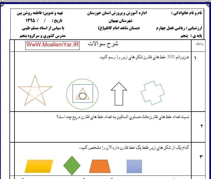 نمونه سوال فصل چهارم ریاضی پایه پنجم (آذرماه)