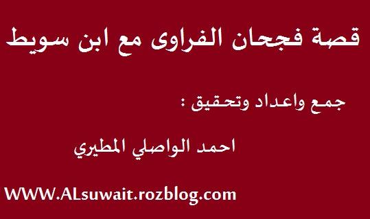قصة فجحان الفروای مع ابن سویط
