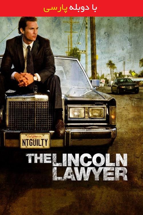 دانلود رایگان دوبله فارسی فیلم وکیل لینکلن سوار The Lincoln Lawyer 2011
