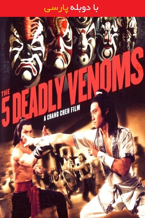 دانلود رایگان دوبله فارسی فیلم مردان زهرآگین Five Deadly Venoms 1978