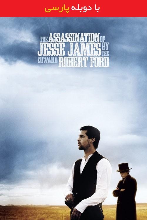 دانلود رایگان دوبله فارسی فیلم قتل جسی جیمز The Assassination of Jesse James by the Coward Robert Ford 2007