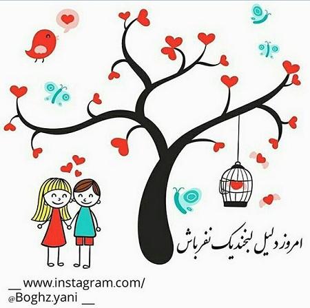 عاشقانه | دلیل لبخند