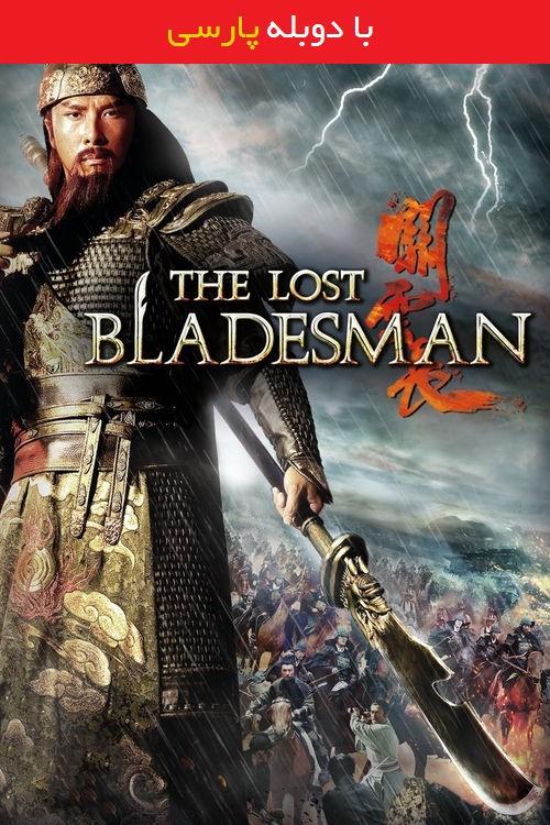 دانلود رایگان دوبله فارسی فیلم شمشیر زن گمشده The Lost Bladesman 2011