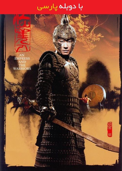 دانلود رایگان دوبله فارسی فیلم ملکه و جنگجویان An Empress And The Warrior 2008