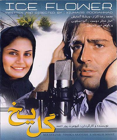 دانلود فیلم ایرانی گل یخ محصول 1383