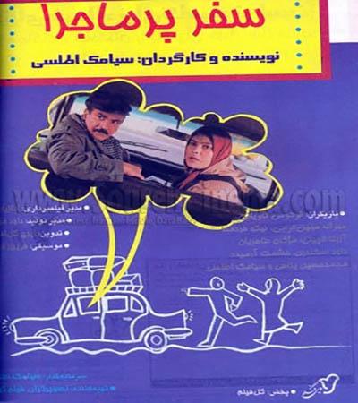 دانلود فیلم ایرانی سفر پرماجرا محصول 1374