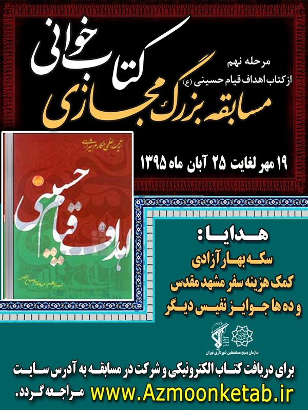 مسابقه نهم کتابخوانی اهداف قیام حسینی