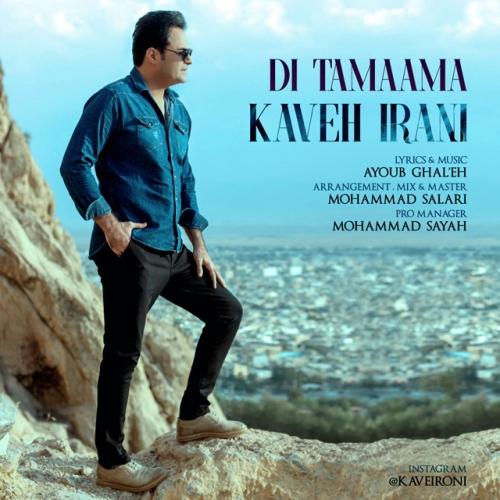 دانلود آهنگ جدید کاوه ایرانی بنام دی تمامه