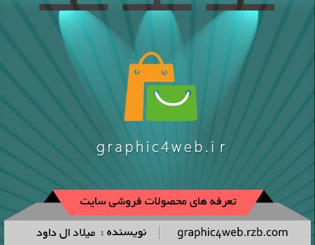 تعرفه های محصولات فروشی سایت گرافیک برای وب