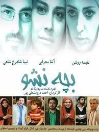 دانلود فیلم سینمایی ایرانی بچه نشو