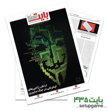 دانلود بایت شماره 435 - ضمیمه فناوری اطلاعات روزنامه خراسان