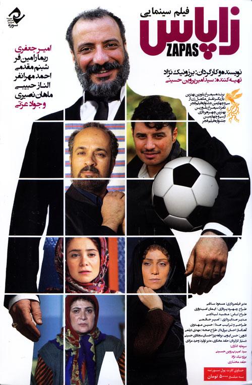 دانلود رایگان فیلم ایرانی زاپاس