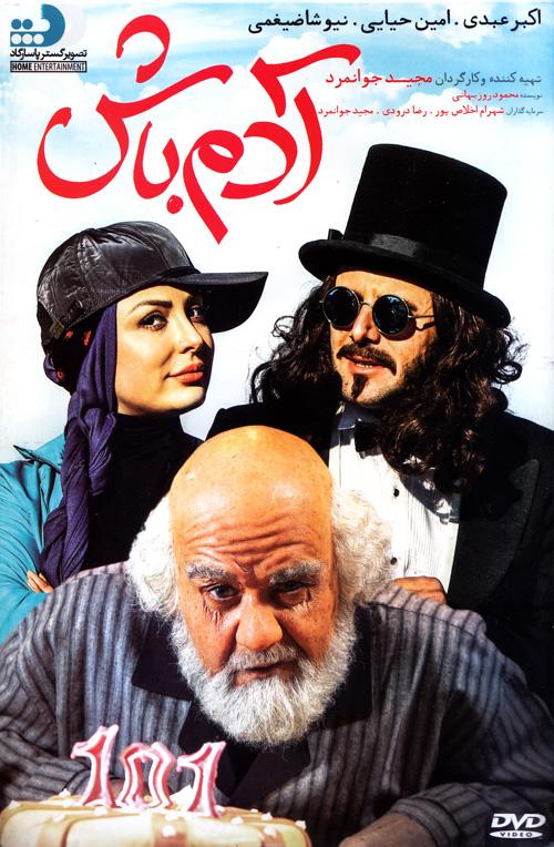 دانلود رایگان فیلم ایرانی آدم باش
