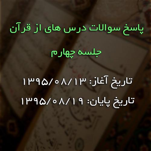 پاسخ سوالات درس هایی از قرآن - جلسه چهارم
