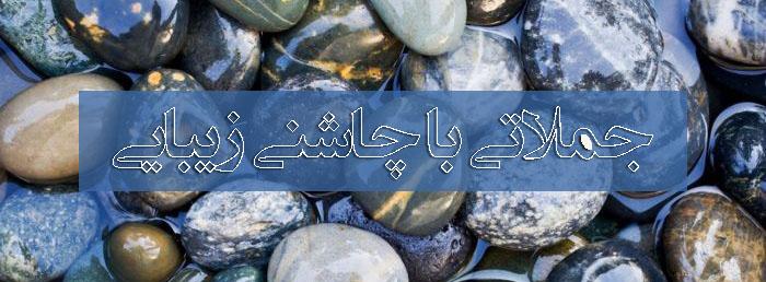 عکس نوشته های بسیار زیبا با موضوع مذهبی (۲)