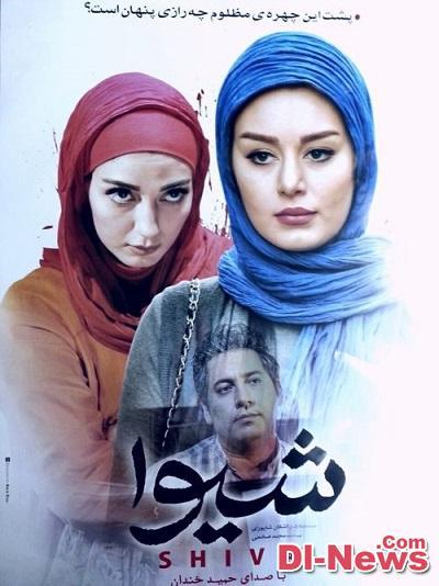 دانلود فیلم ایرانی شیوا با کیفیت عالی و خوب و بالا