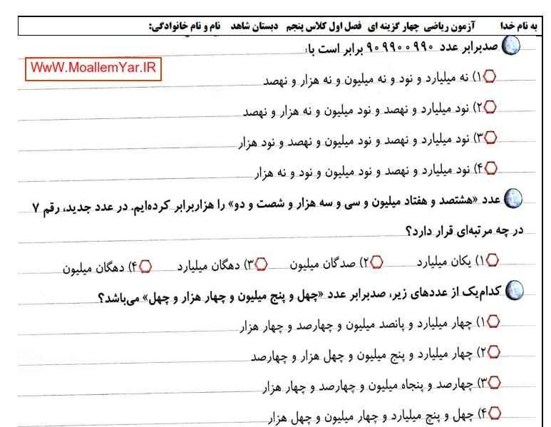 نمونه سوال فصل اول ریاضی پایه پنجم (مهرماه)