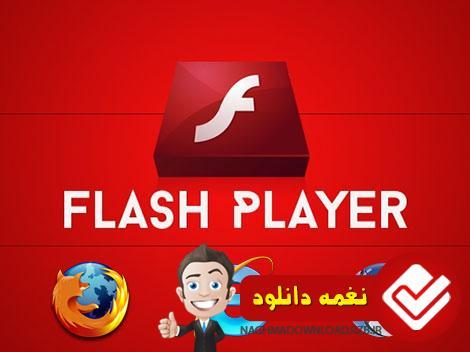 دانلود نرم افزار فلش پلیر Adobe Flash Player 23.00.162 Final