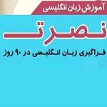 مرکز فروش آموزش زبان نصرت