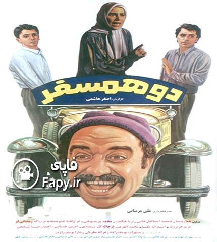 دانلود فیلم ایرانی دو همسفر محصول 1370