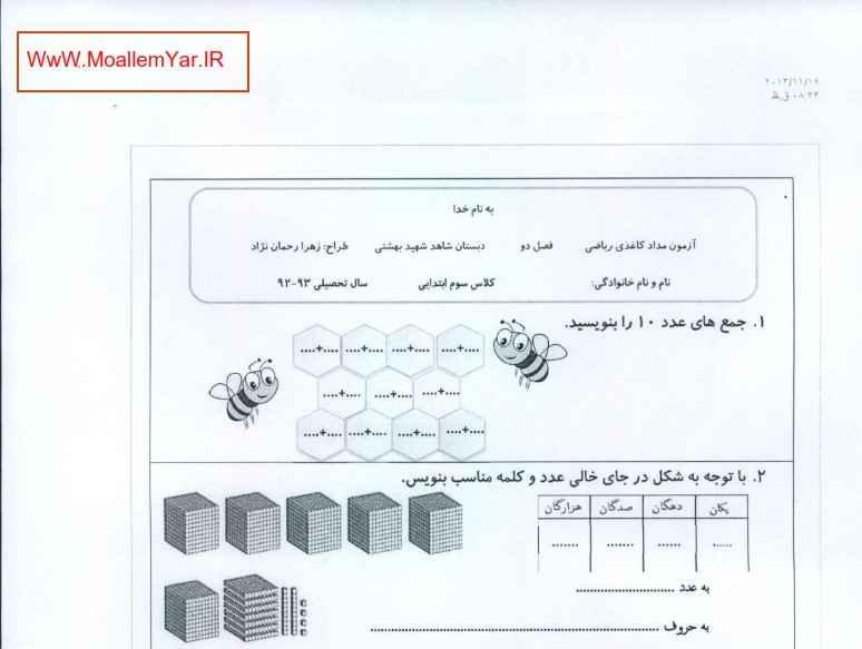 آزمون مداد کاغذی فصل دوم ریاضی پایه سوم (آبان ماه)