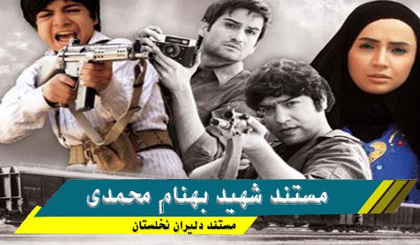 مستند شهید بهنام محمدی