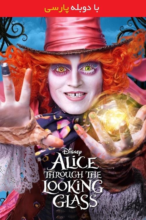 دانلود رایگان دوبله فارسی فیلم آلیس: آنسوی آینه Alice Through the Looking Glass 2016