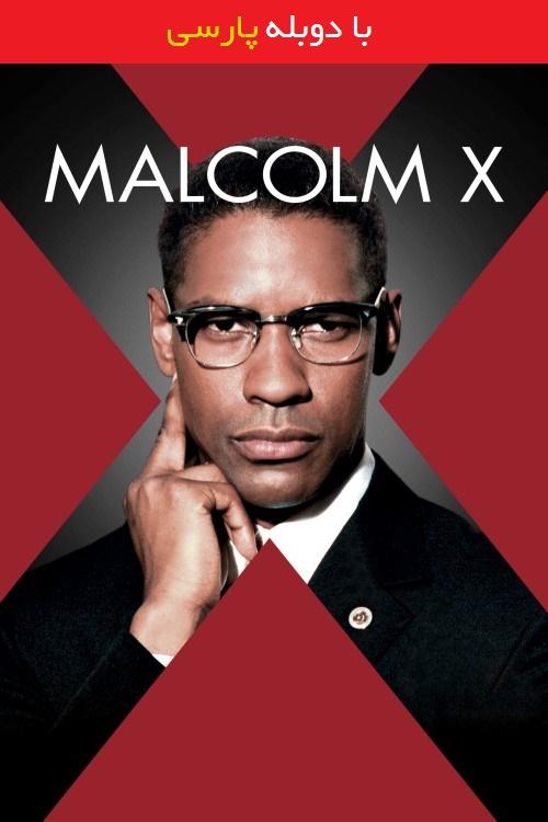 دانلود رایگان دوبله فارسی فیلم مالکوم ایکس Malcolm X 1992