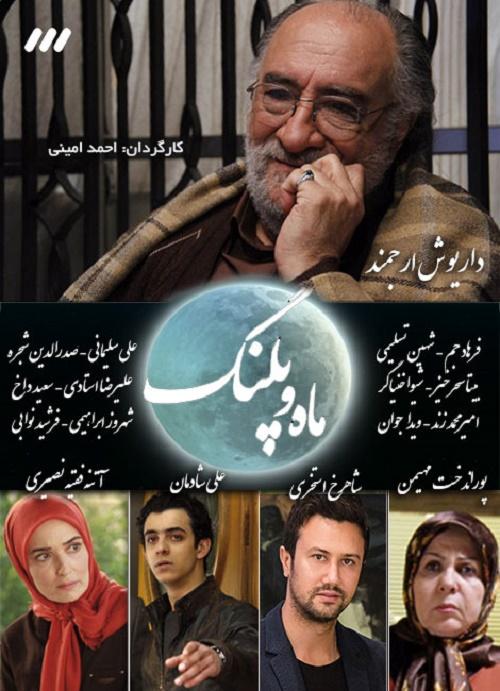 دانلود رایگان سریال ایرانی ماه و پلنگ با کیفیت عالی HD