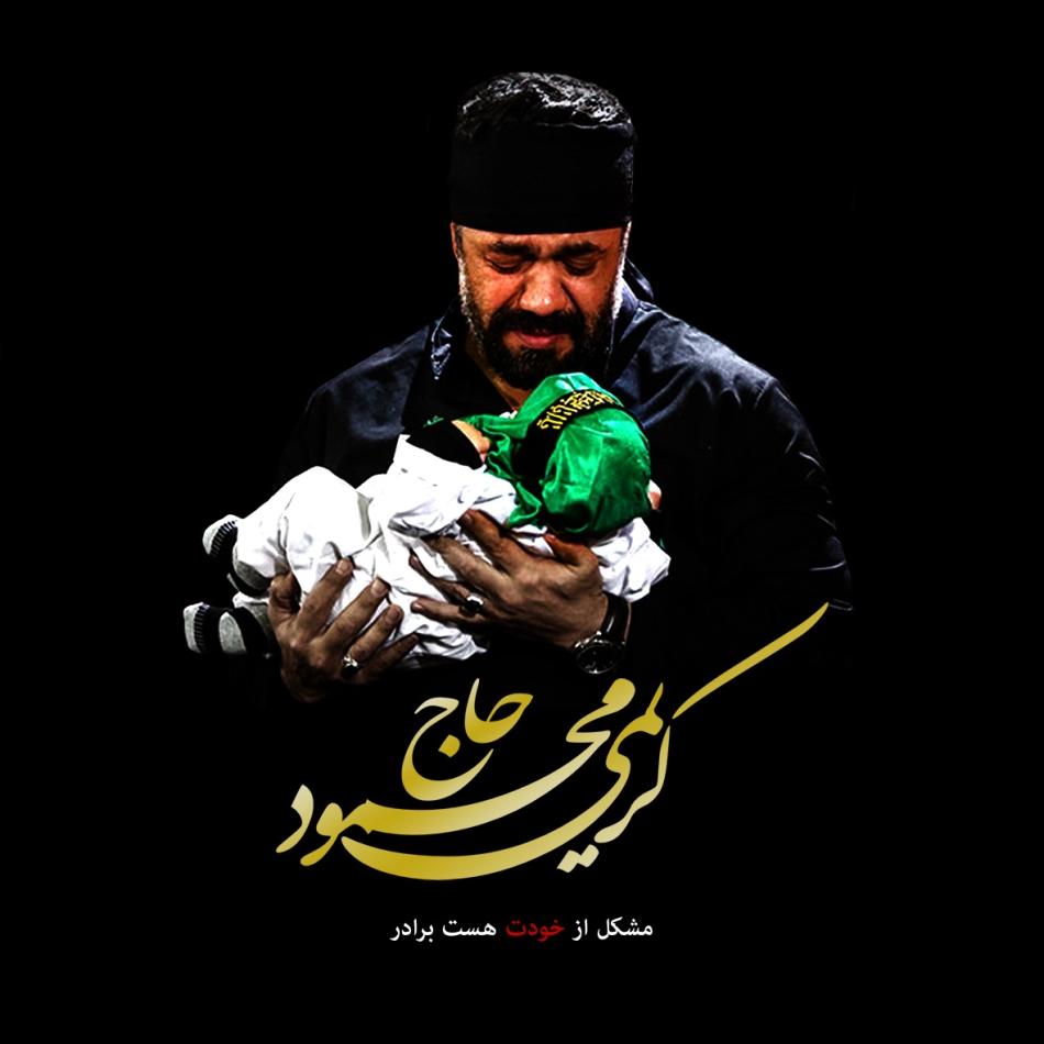 دانلود مداحی شهادت حضرت رقیه(س) 95 حاج محمود کریمی