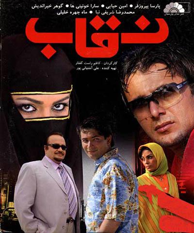 دانلود فیلم ایرانی نقاب محصول 1383