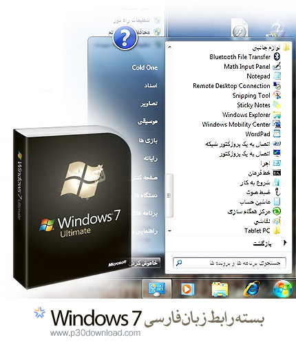 دانلود فارسی ساز ویندوز 7 , xp