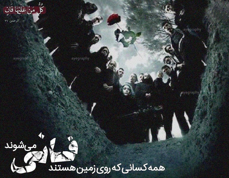 از مردن میترسی؟...
