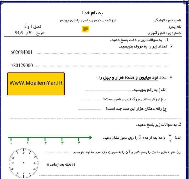 نمونه سوال ریاضی پایه چهارم ابتدایی آبان ماه (سری 2)
