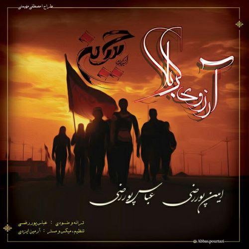 دانلود آهنگ جدید عباس و امین پوررضی بنام آرزوی کربلا
