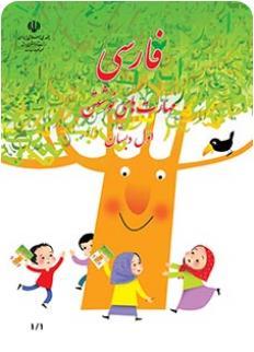 فارسی مهارت های نوشتن اول دبستان