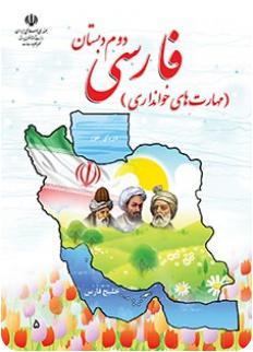 فارسی (مهارت های خوانداری)