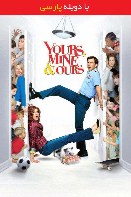 دانلود رایگان دوبله فارسی فیلم بچه های تو، بچه های من، بچه های ما Yours, Mine & Ours 2005